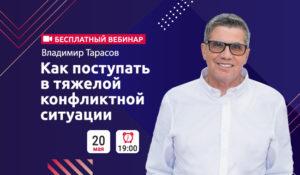 Владимир Тарасов бесплатный вебинар